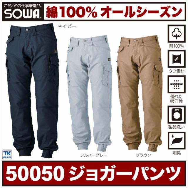 作業ズボン ジョガーパンツ 作業服 作業着 綿100...