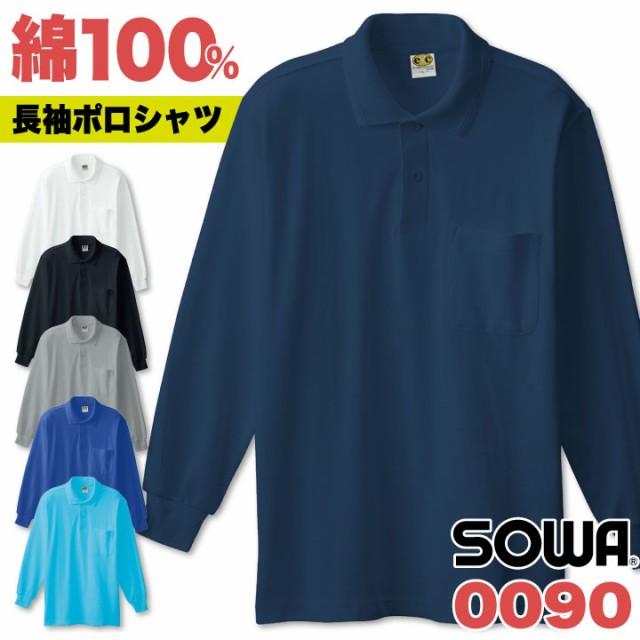 長袖ポロシャツ 綿100%鹿の子 (胸ポケット有り)...