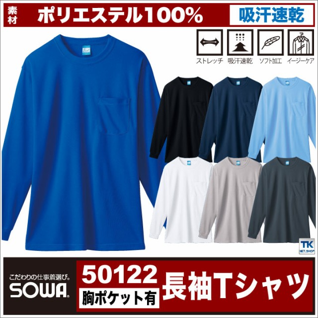長袖Tシャツ 作業シャツ吸汗速乾 定番(胸ポケッ...