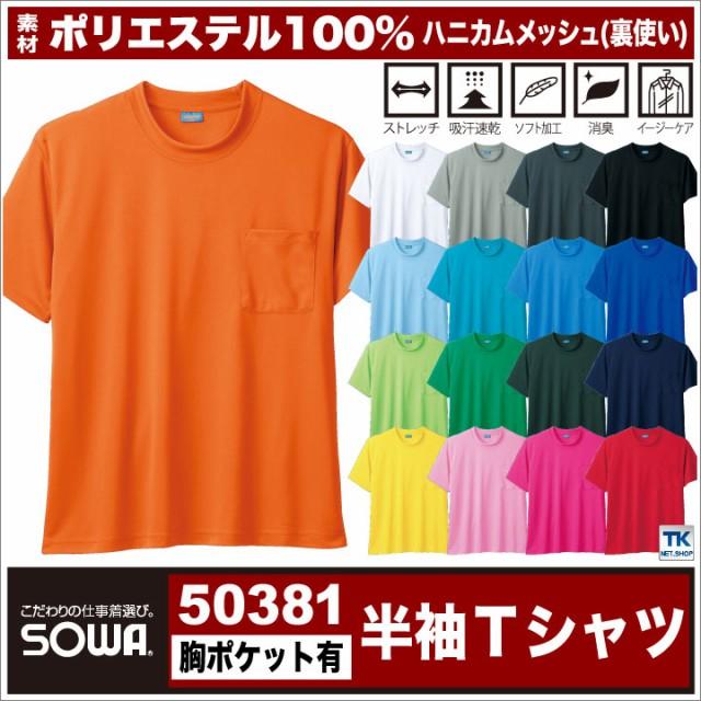 半袖Tシャツ/作業服/作業着 /作業シャツハニカム...
