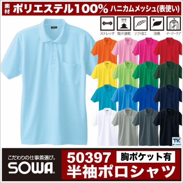 半袖ポロシャツ/作業服/作業着 /作業シャツ(胸ポ...