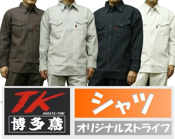 長袖シャツ 作業シャツ オリジナル ストライプ ht...
