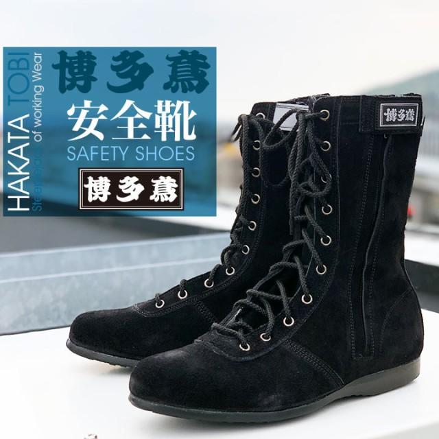 博多鳶安全靴 作業用 バックスキン 半長靴 ファス...