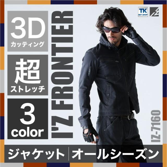 アイズフロンティア 作業ブルゾン ストレッチ3D ...