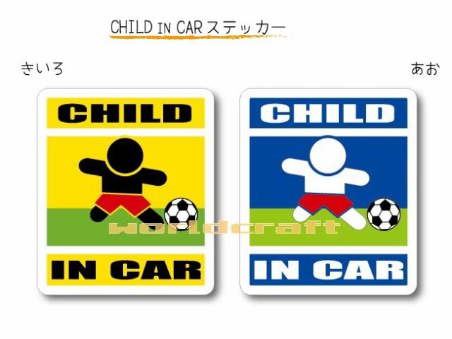 CHILD IN CAR ステッカー(シール)【サッカーバ...