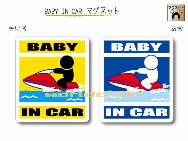 BABY IN CAR マグネット【水上バイク・ジェット...
