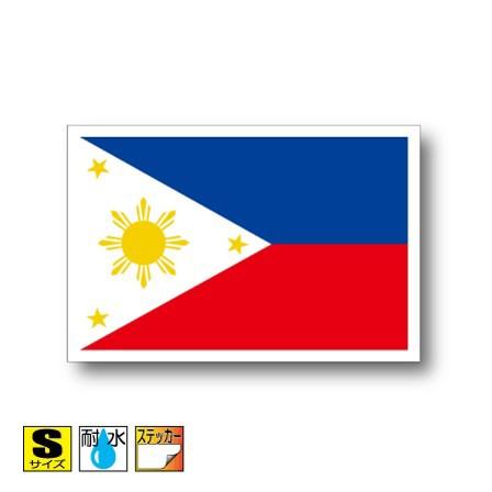 ■フィリピン国旗ステッカー(シール)屋外耐候耐...