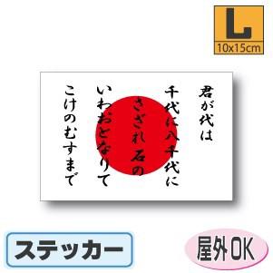 君が代+日本国旗ステッカー(シール)屋外耐候耐...
