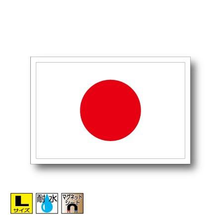 ■日本国旗マグネット屋外耐候耐水 Lサイズ 10cm...