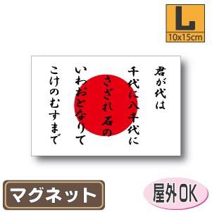君が代+日本国旗マグネット屋外耐候耐水 Lサイズ...