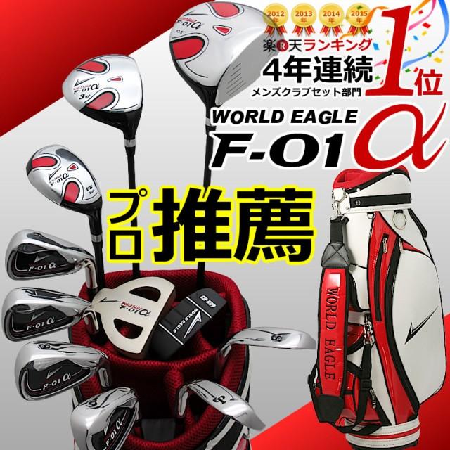ワールドイーグル F-01α+CBXメンズ13点ゴルフク...