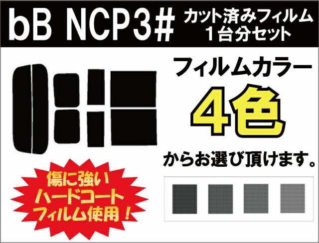 トヨタ bB カット済みカーフィルム NCP3# ス...