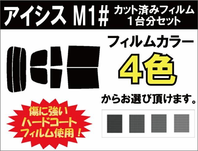 トヨタ アイシス カット済みカーフィルム M1# ...