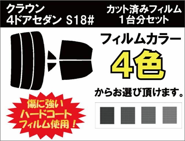 トヨタ クラウン 4ドアセダン カット済みカー...