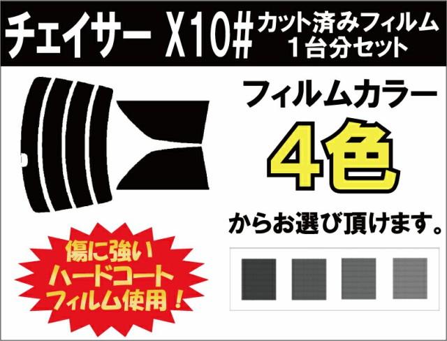 トヨタ チェイサー カット済みカーフィルム X1...