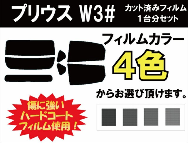 トヨタ プリウス カット済みカーフィルム W3#...