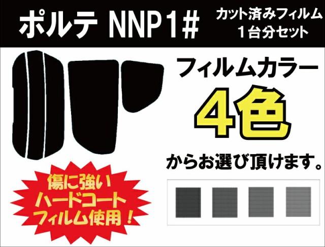トヨタ ポルテ カット済みカーフィルム NNP1# ...