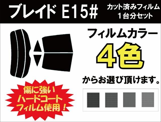 トヨタ ブレイド カット済みカーフィルム E15#...