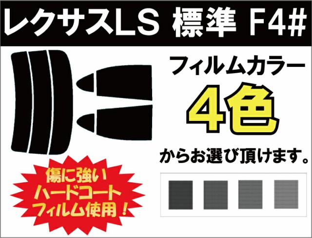 トヨタ レクサスLS 標準 カット済みカーフィ...