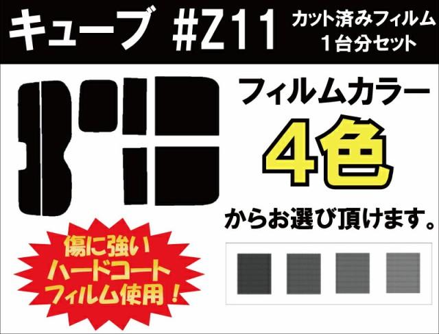 ニッサン キューブ カット済みカーフィルム #Z...