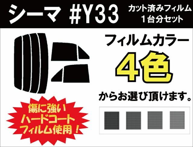 ニッサン シーマ カット済みカーフィルム #Y33...