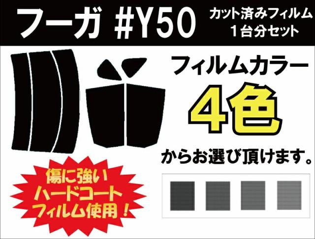 ニッサン フーガ カット済みカーフィルム #Y50...