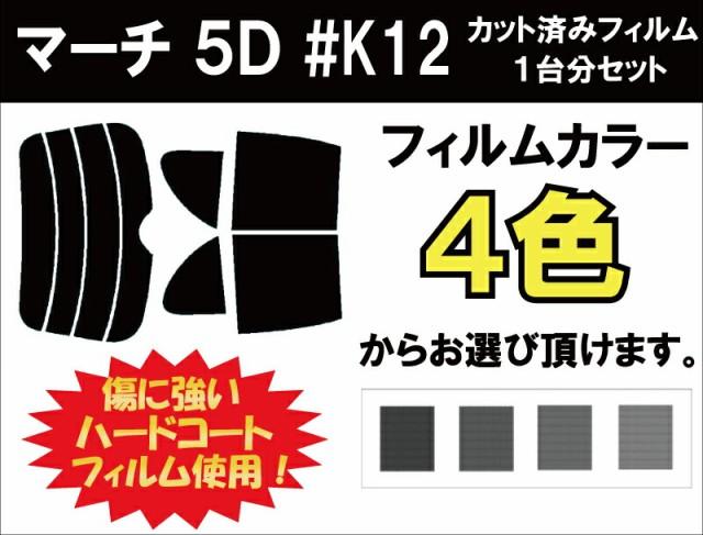 ニッサン マーチ 5D カット済みカーフィルム...