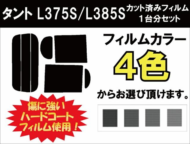 ダイハツ タント カット済みカーフィルム L375...