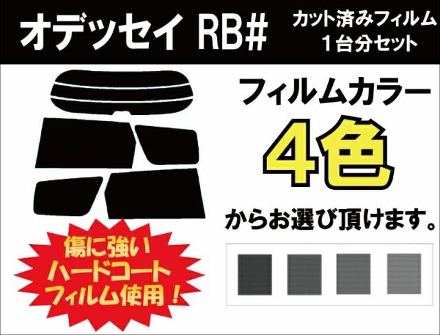 ホンダ オデッセイ カット済みカーフィルム RB...