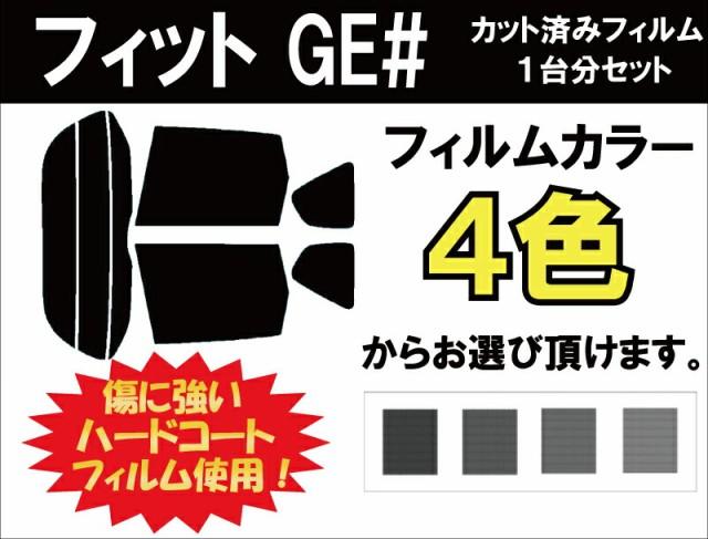 ホンダ フィット カット済みカーフィルム GE# ...
