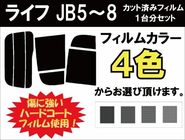 ホンダ ライフ カット済みカーフィルム JB5〜8...