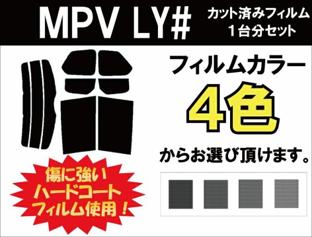 マツダ MPV カット済みカーフィルム LY# 1...
