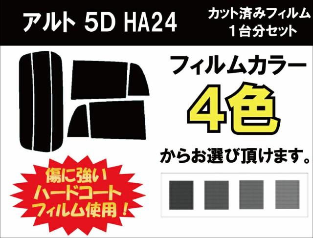 スズキ アルト5D カット済みカーフィルム HA...