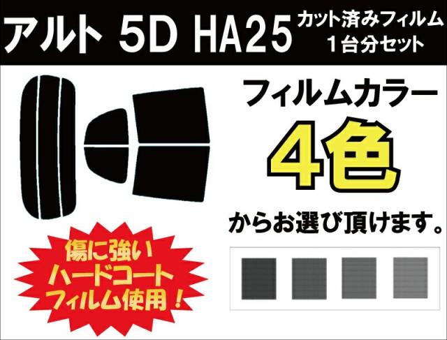 スズキ アルト 5D カット済みカーフィルム H...