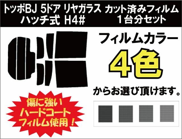ミツビシ トッポBJ 5ドア リヤガラスハッチ...
