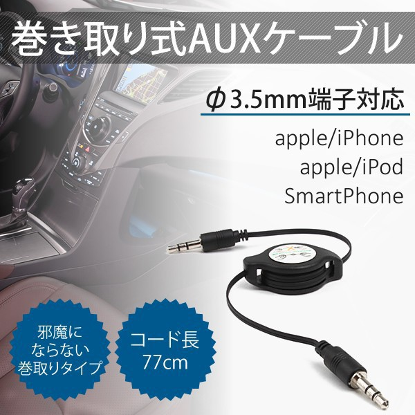 3.5mm イヤホンケーブル AUX cable 巻取り式 ...