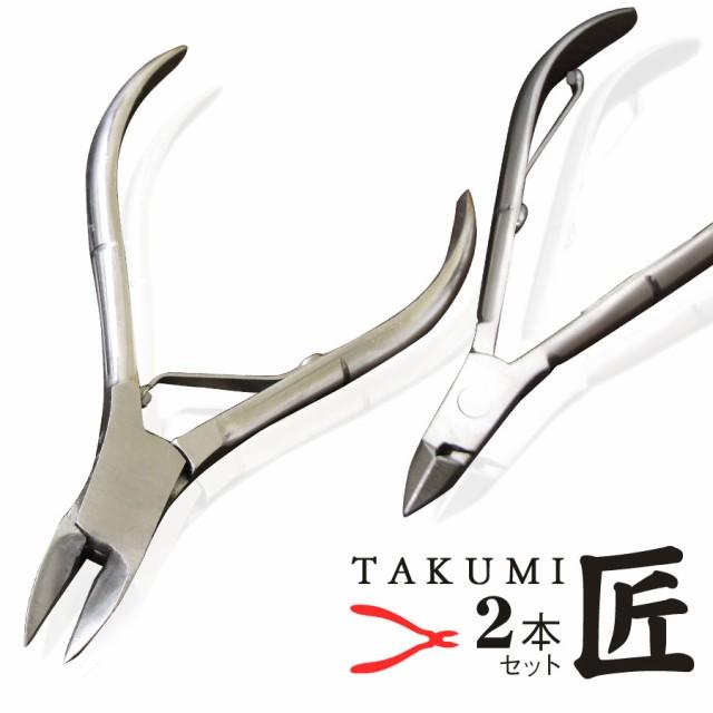 【送料無料】大小2本組入りステンレス爪切り/ev