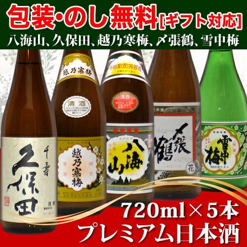 【送料無料】 新潟地酒720mlx5本セット 越乃寒梅,...