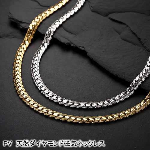 PV 天然ダイヤモンド磁気ネックレス