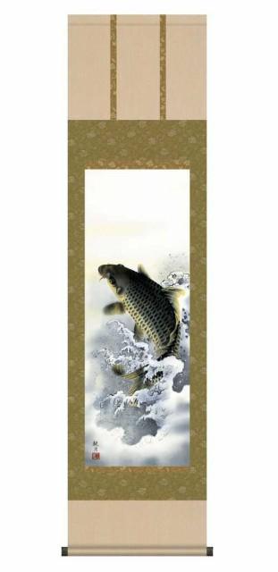 掛軸「大昇鯉」 森山観月筆 【掛け軸 掛軸 年中...