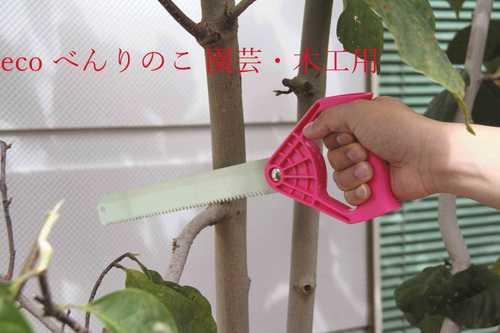 eco べんりのこ 園芸・木工用【エコ便利のこ 小型...