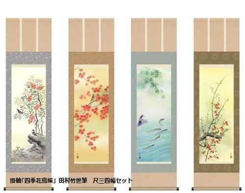 掛軸「四季花鳥揃」田村竹世筆 尺三四幅