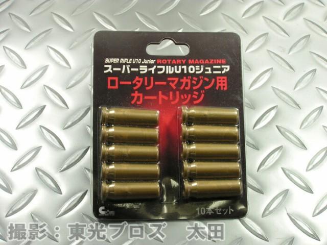 クラウンモデル スーパーライフルU10ジュニア用 ...