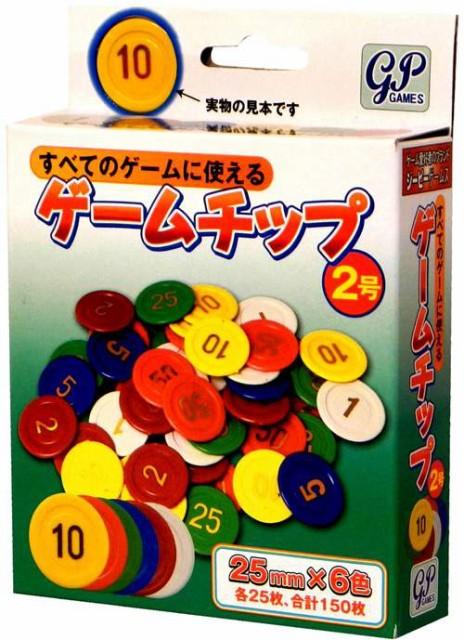 ゲームチップ2号 (得点数字入りチップ6色×25枚=...