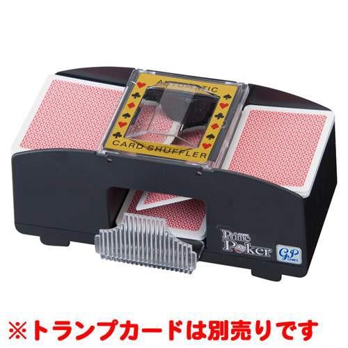 プライムポーカー 本格カードシャッフラー 【電動...