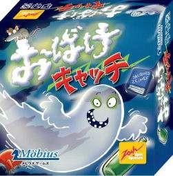 おばけキャッチ 日本語版 【ボードゲーム カード...