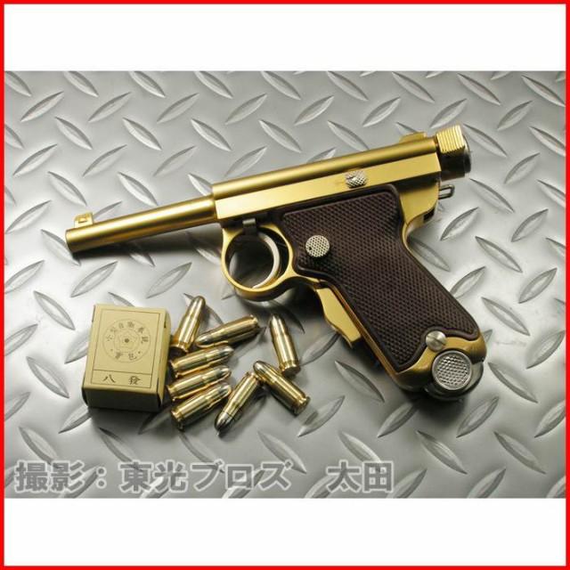 マルシン工業 金属モデルガン 南部式小型自動拳銃...