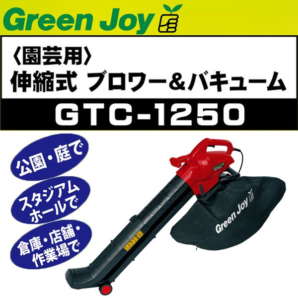グリーンジョイ ブロワー&バキューム GTC-1250
