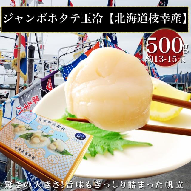 ジャンボホタテ玉冷【北海道枝幸産】500g【Mサイ...