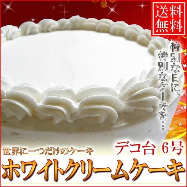 北海道限定 ホワイトクリームケーキ デコレーシ...